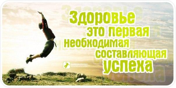 20 цитат великих людей о здоровом образе жизни