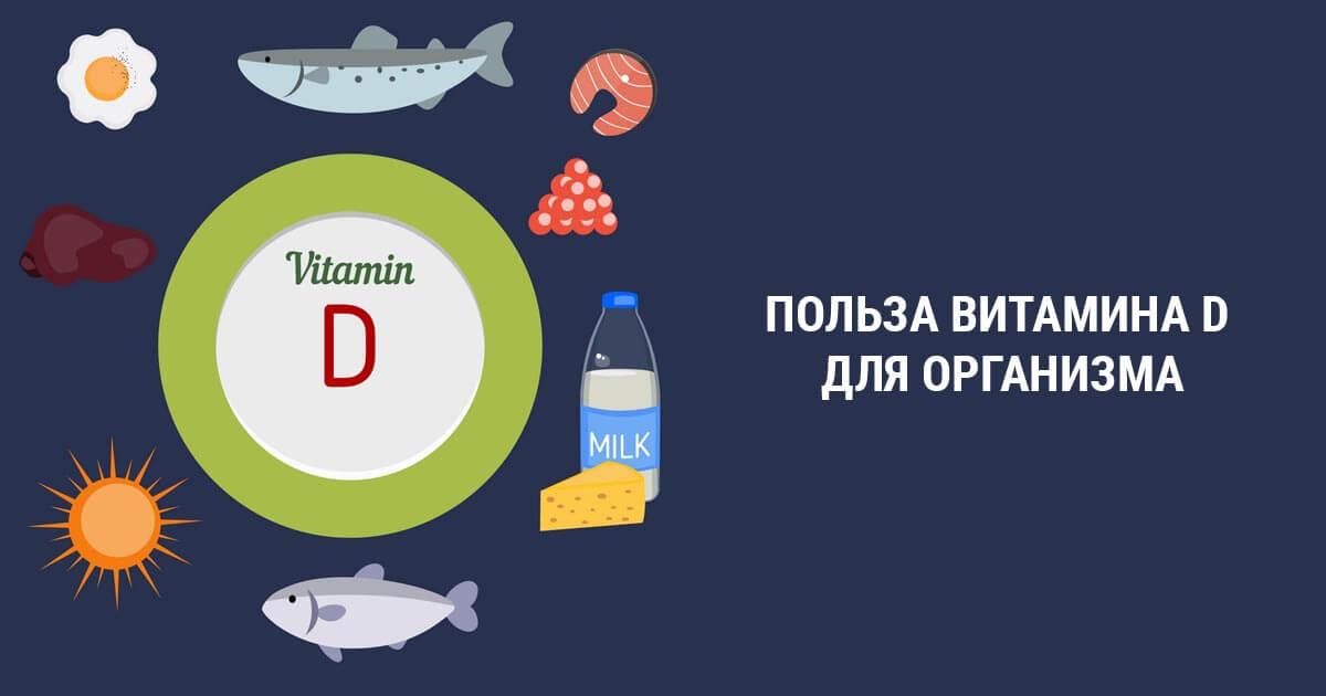 Витамин D – супервитамин для здоровья всего организма